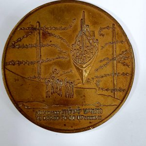 """מדליית ארד 59 מ""""מ"""